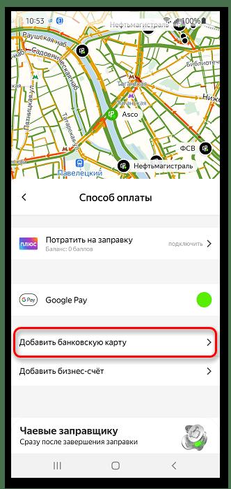 Как заправиться через Яндекс.Навигатор