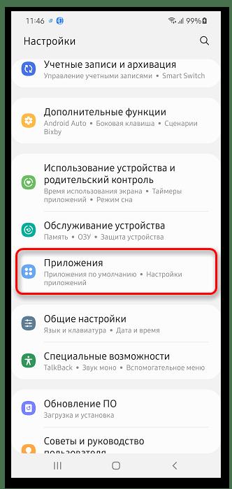 Не работает Яндекс Навигатор_002