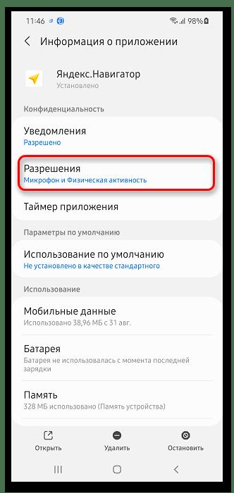 Не работает Яндекс Навигатор_004