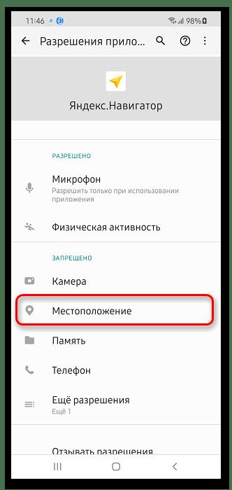 Не работает Яндекс Навигатор_005