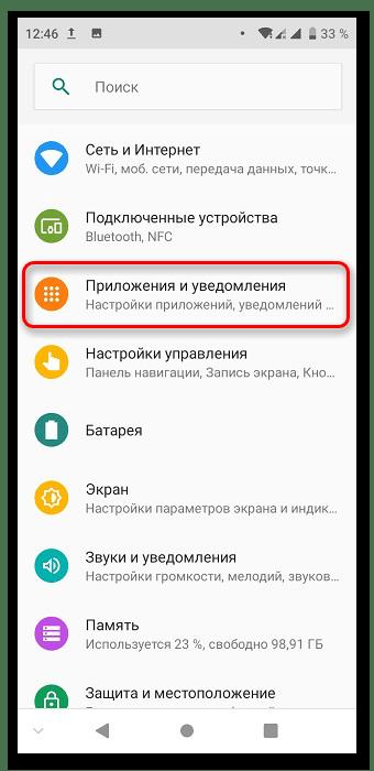 Не работает Яндекс Навигатор_011