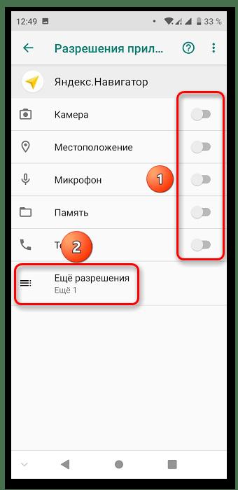 Не работает Яндекс Навигатор_014