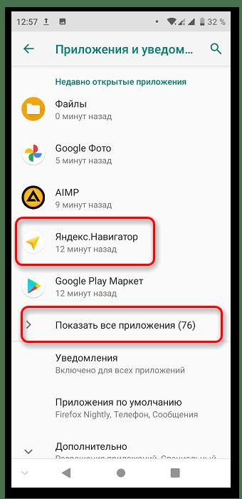 Не работает Яндекс Навигатор_016
