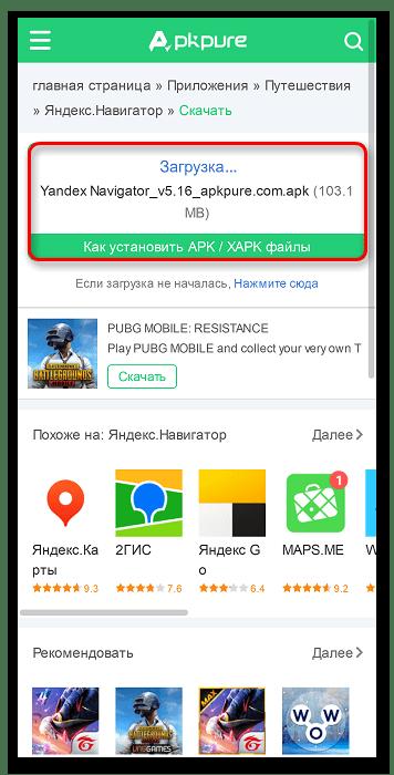 Не работает Яндекс Навигатор_017