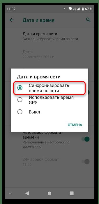 Не работает Яндекс Навигатор_022