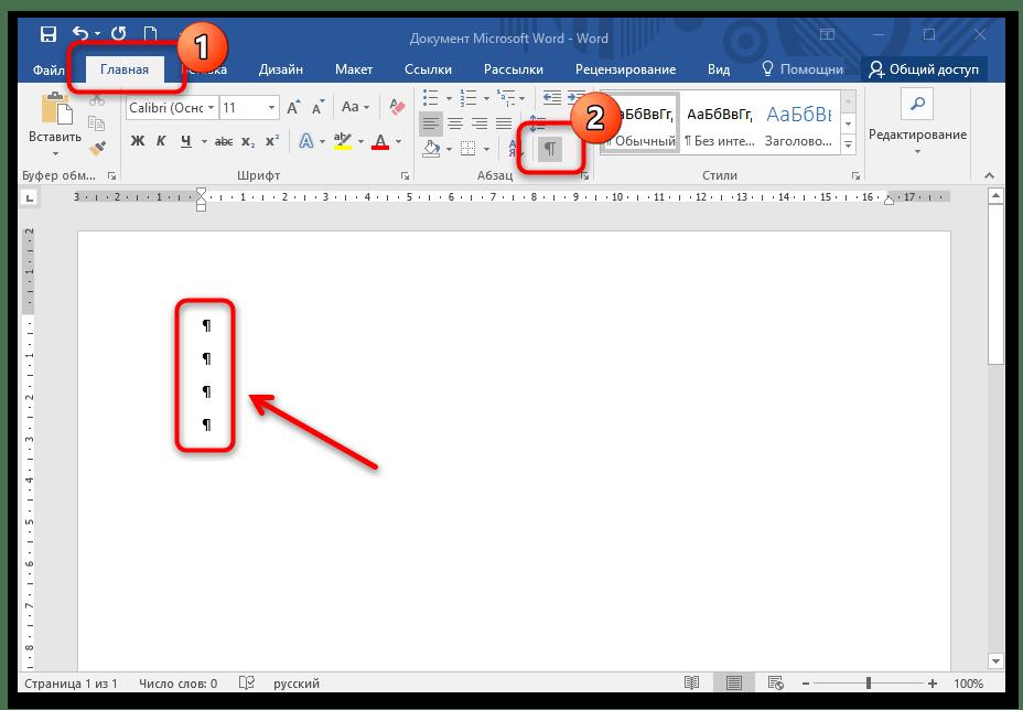 Почему не получается удалить страницу в Word