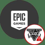 Не запускается ГТА 5 через Epic Games