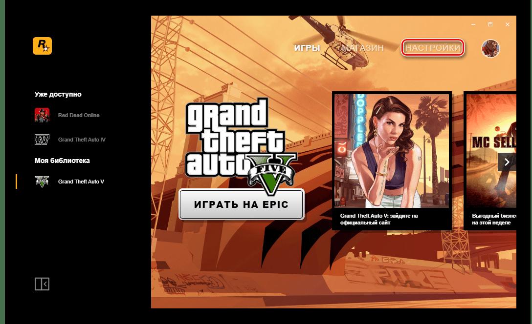 Почему в Epic Games Store не запускается GTA V