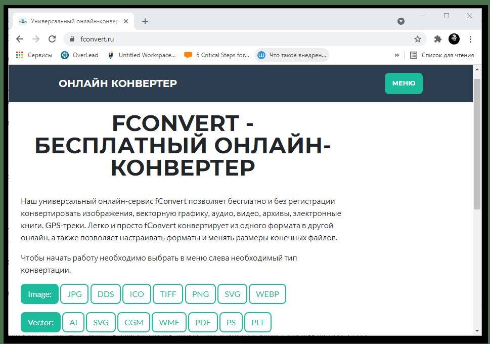 онлайн конвертеры ворд в фб2 08