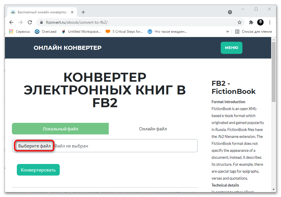 онлайн конвертеры ворд в фб2 10