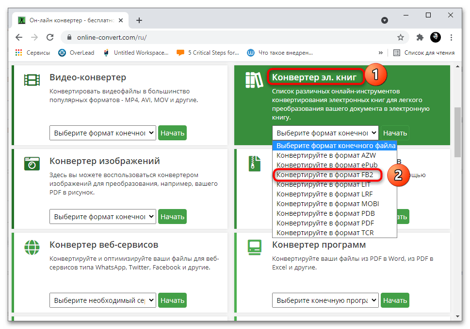 онлайн конвертеры ворд в фб2 16
