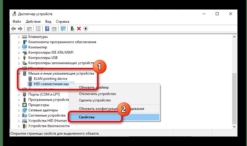 плохо работает мышка на компьютере что делать_03