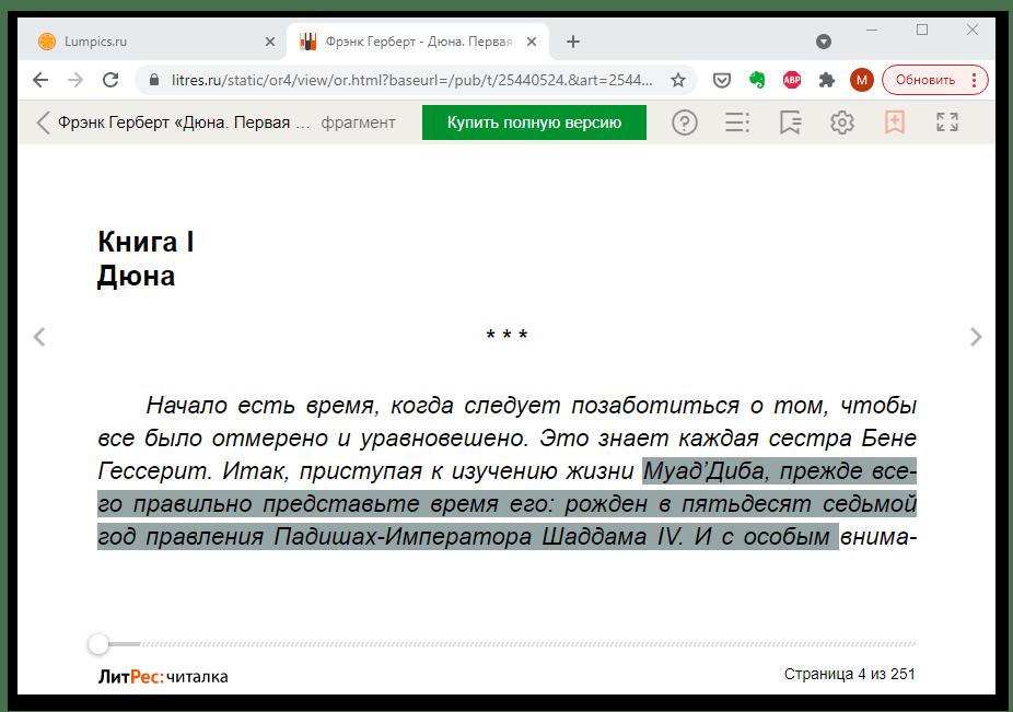 Почему не вставляется скопированный текст в ворде-05