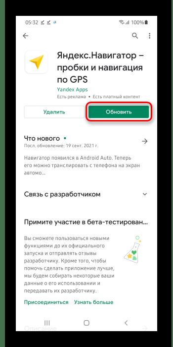 Яндекс Навигатор не показывает скорость_007