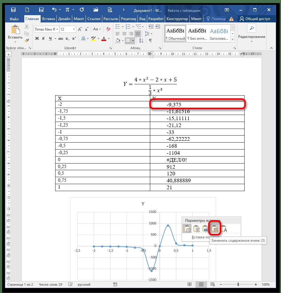 как нарисовать график в ворде_13