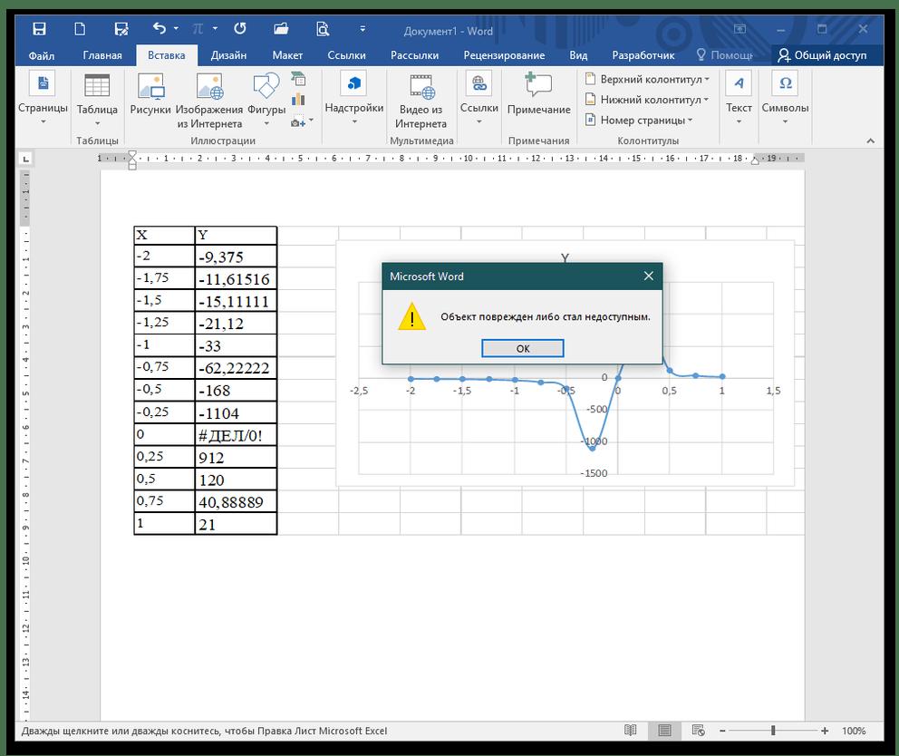 как нарисовать график в ворде_21