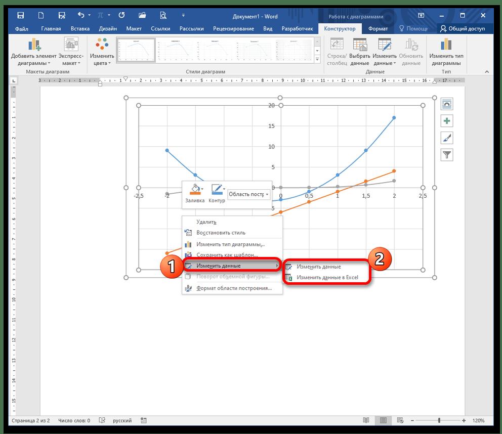 как нарисовать график в ворде_6