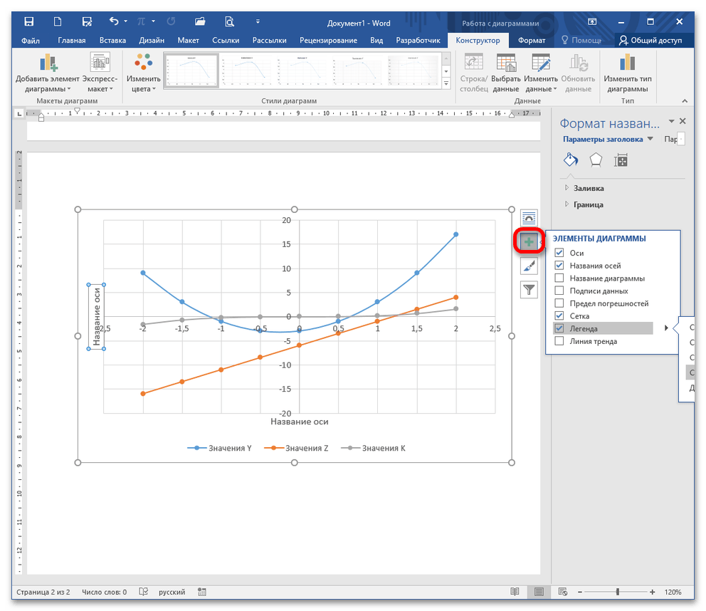 как нарисовать график в ворде_7
