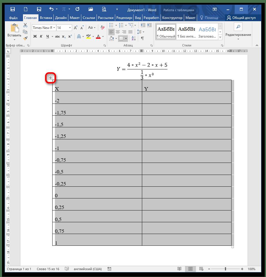 как нарисовать график в ворде_8