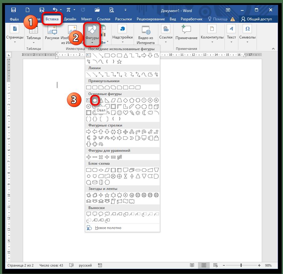 Как обвести цифру в кружок в Microsoft Word