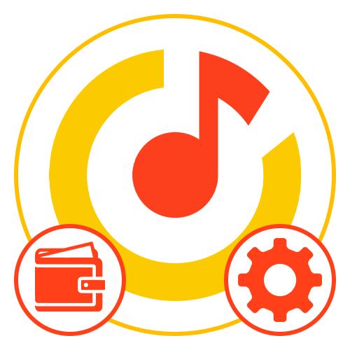 Как оплатить Яндекс Музыку