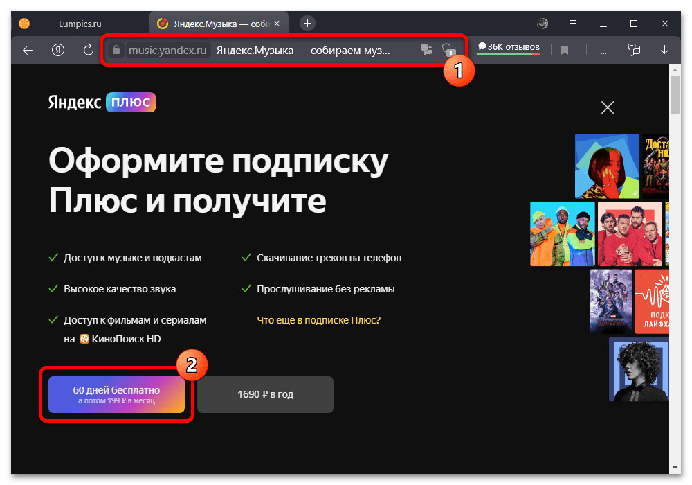 Как оплатить Яндекс Музыку_001