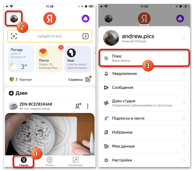 Как оплатить Яндекс Музыку_007