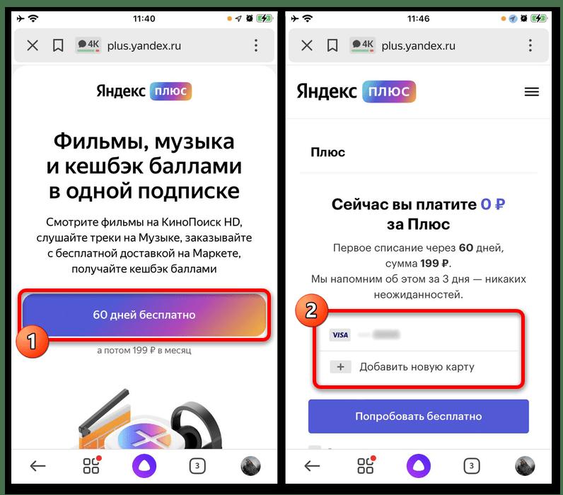 Как оплатить Яндекс Музыку_008