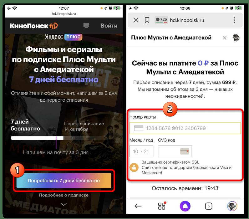 Как оплатить Яндекс Музыку_010
