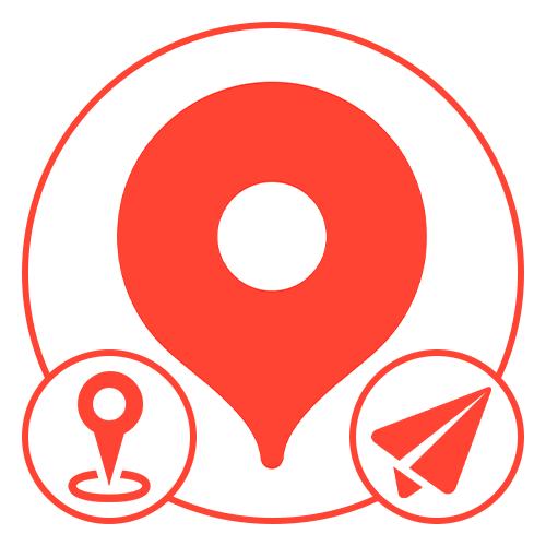 Как отправить точку на Карте Яндекс