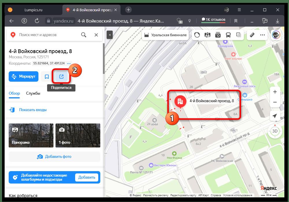 Как отправить точку на Карте Яндекс_001