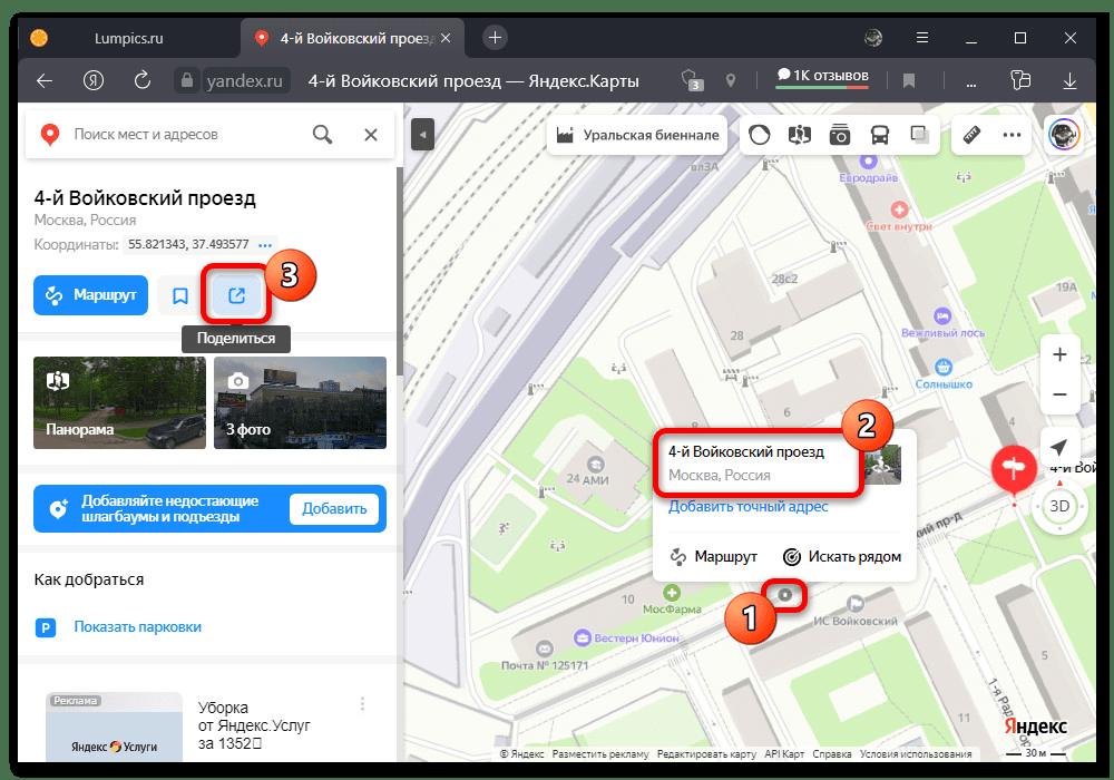 Как отправить точку на Карте Яндекс_002