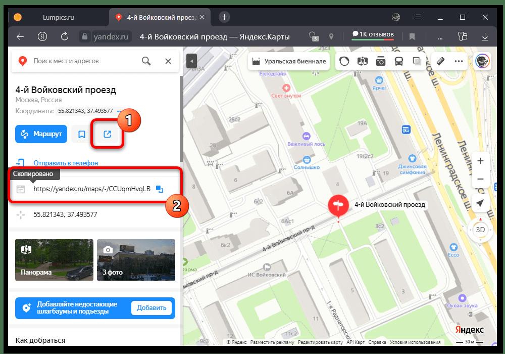 Как отправить точку на Карте Яндекс_003