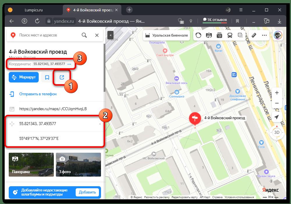 Как отправить точку на Карте Яндекс_005
