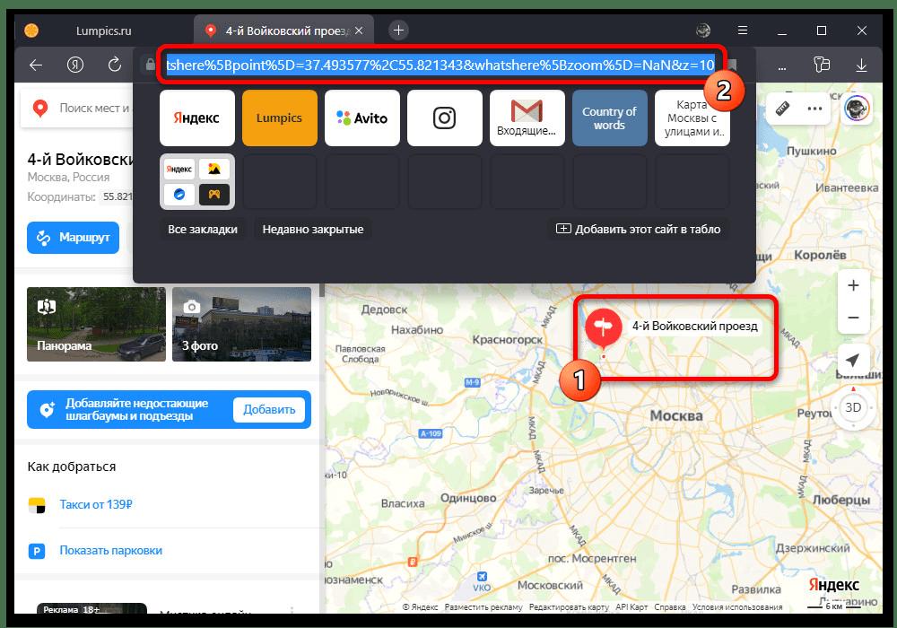 Как отправить точку на Карте Яндекс_006