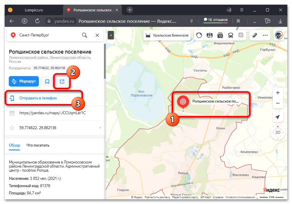 Как отправить точку на Карте Яндекс_007