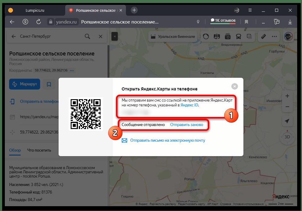 Как отправить точку на Карте Яндекс_010