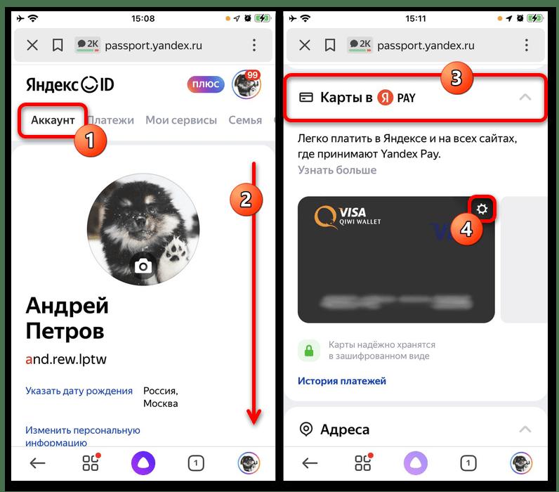 Как отвязать карту от Яндекс Плюс_006