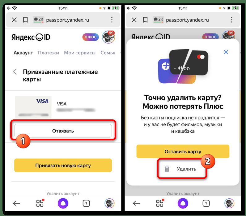 Как отвязать карту от Яндекс Плюс_007