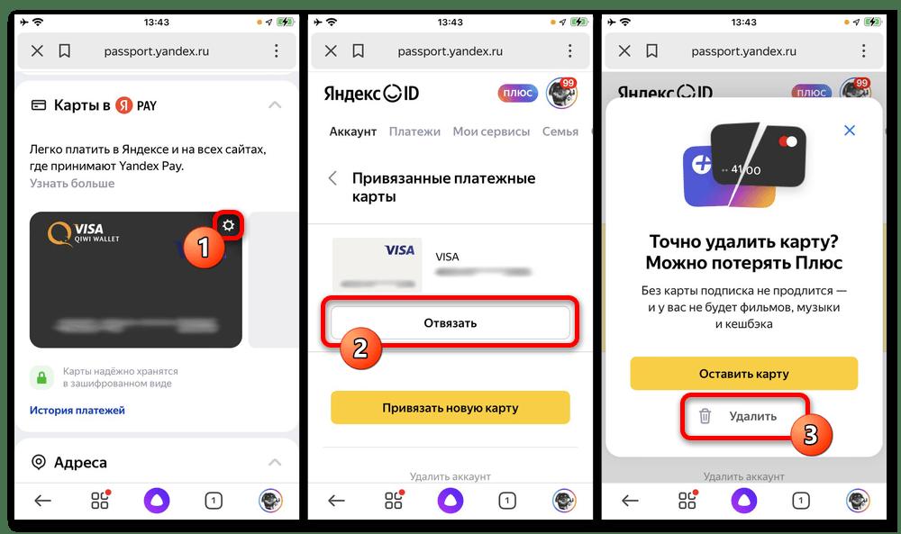 Как отвязать карту от Яндекс Такси_005