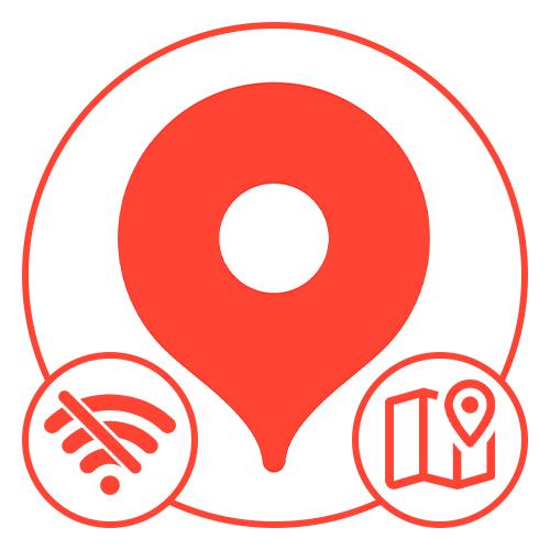 Как пользоваться Яндекс Картами без интернета