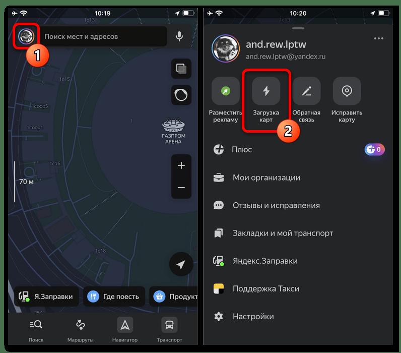 Как пользоваться Яндекс Картами без интернета_001