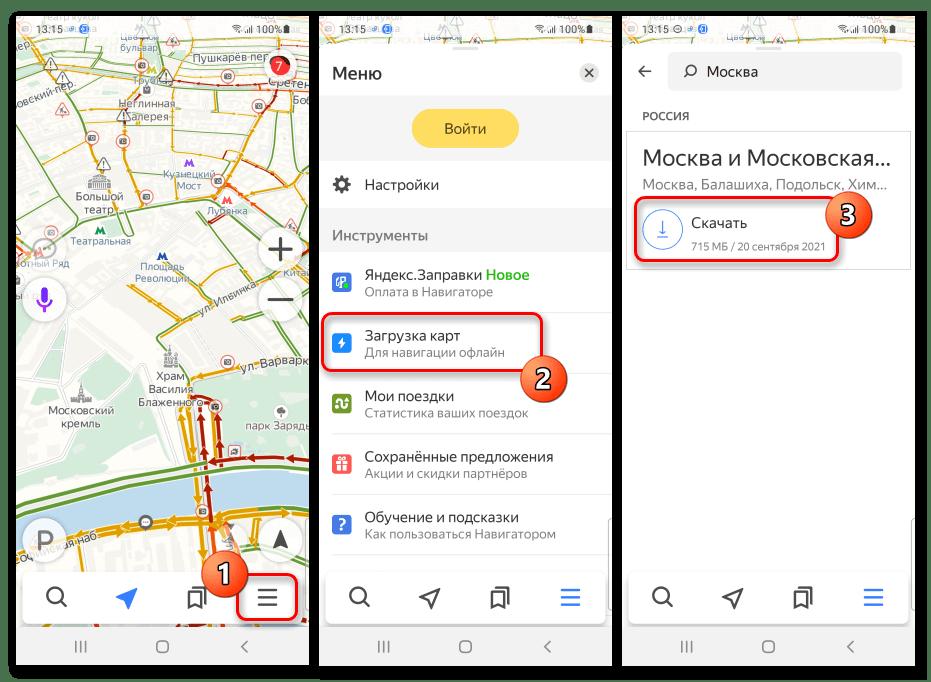 Как пользоваться Яндекс Картами без интернета_003