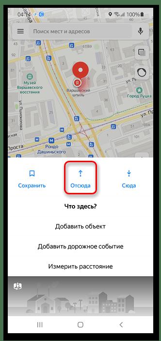 Как построить маршрут пешком в Яндекс Навигаторе_001