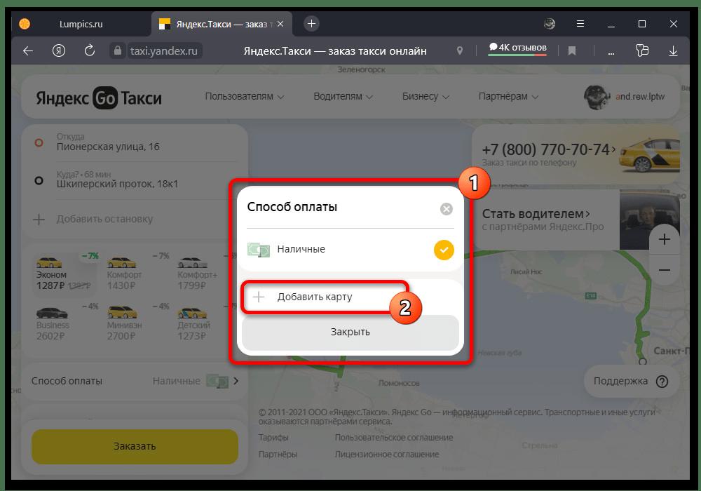 Как привязать карту к Яндекс Такси_002