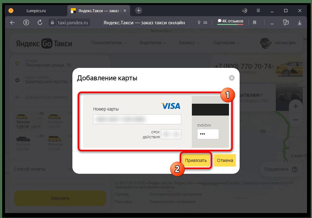 Как привязать карту к Яндекс Такси_003