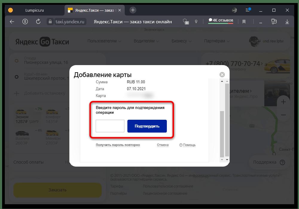 Как привязать карту к Яндекс Такси_004
