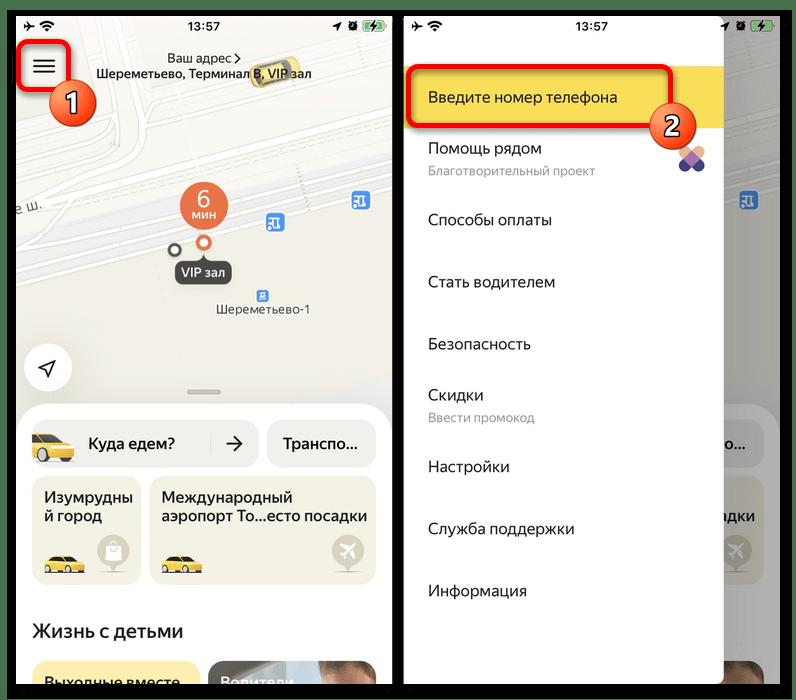 Как привязать карту к Яндекс Такси_009