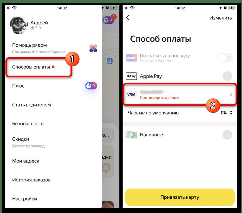 Как привязать карту к Яндекс Такси_014