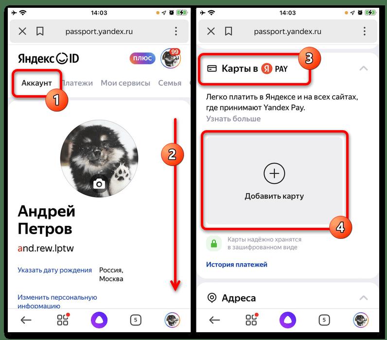 Как привязать карту к Яндекс Такси_016